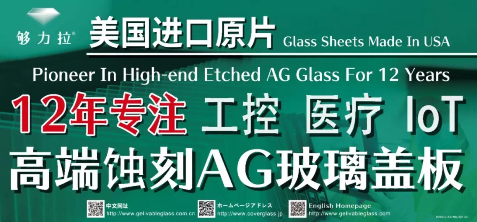 够力拉|掌握AG玻璃盖板核心技术