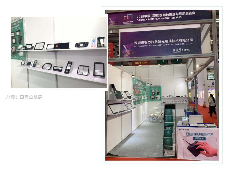 够力拉2019年深圳全触展总结:工控、医疗行业触摸屏客户对一体黑印刷和抗UV油墨热度不减