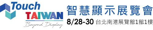 玻璃新时代,筑梦台湾展—够力拉参加TOUCH TIWAN智慧显示展
