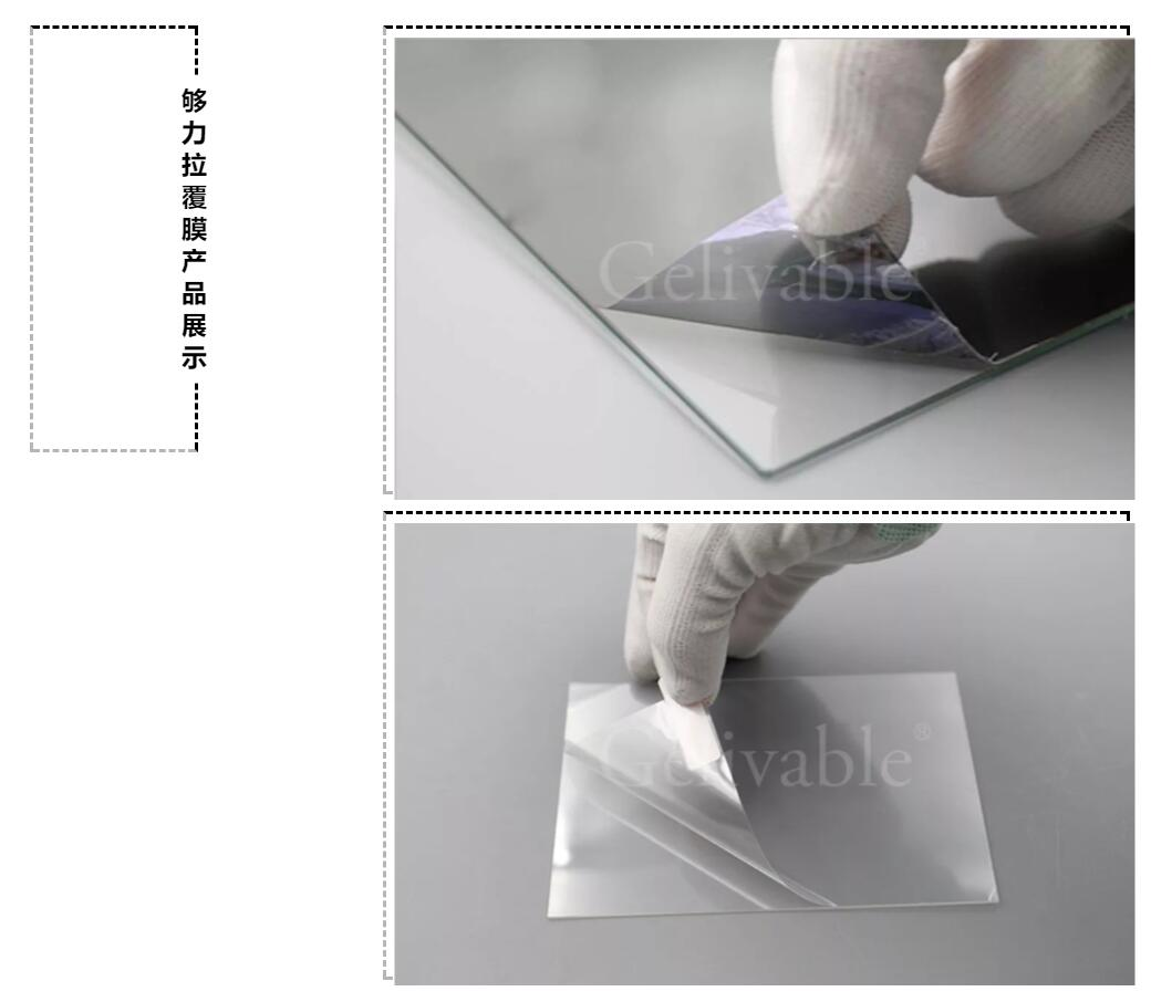 工控玻璃盖板贴膜