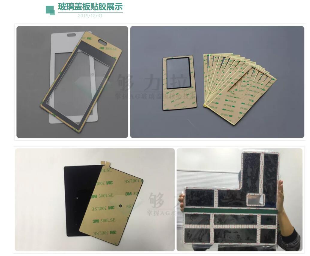 我们是如何解决大尺寸玻璃盖板贴3M胶的?