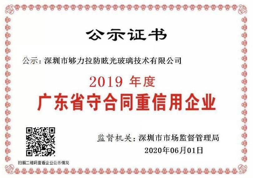 """恭贺够力拉首次成功申报2019年度""""守合同重信用""""企业"""